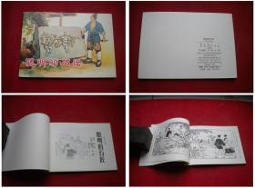 《聪明的石匠》,50开凌涛绘,上海2018.5一版一印,5744号,连环画