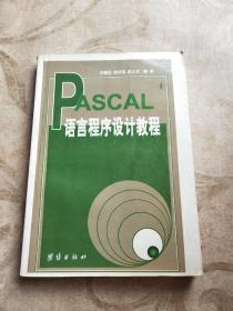 PASCAL语言程序设计教程