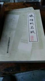 威县地名志 河北省邢台