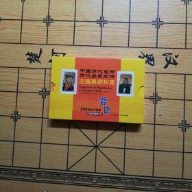 中国历代皇帝历代名臣武将古画真迹扑克   古代肖像  两幅【全新未开封】