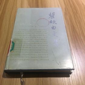 瞿秋白文集.第六卷.文学编