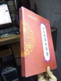闽侯南通江山陈苏坂族谱 2010年一版一印 精装 品好干净