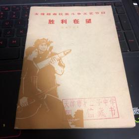 支援越南抗美斗争文艺节目:胜利在望-独幕话剧集