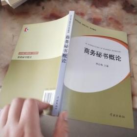 对外汉语(经贸方向)系列教材:商务秘书概论