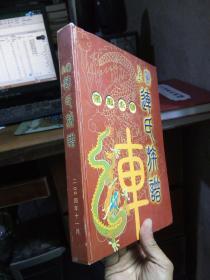 福建永泰上党连氏族谱 2004年一版一印 精装 品好干净