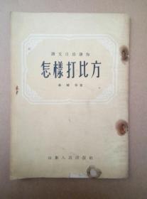 怎样打比方(竖版繁体字,1957年印刷)