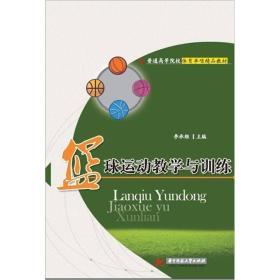 篮球运动教学与训练