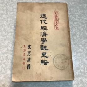 新中国大学丛书:近代经济学说史纲