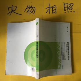 魏晋南北朝释家传记研究:释宝唱与《比丘尼传》