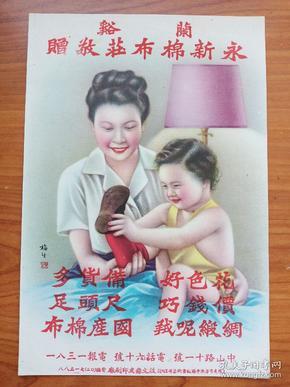 漂亮兰溪棉布庄老商标,