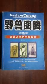 《野兽图腾:学学动物的生存哲学》(16开平装 厚册287页)九品