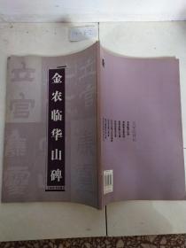 金农临华山碑