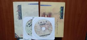 古典之美全二册(世界古典诗画音乐鉴赏+中国传统诗画音乐鉴赏)【全两册含CD两张】