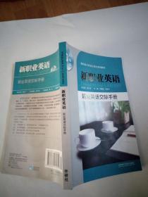 新职业英语 交际手册