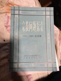宗教问题探索 1989--1991发行仅1200册