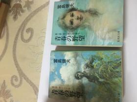 。64开日文原版。(青春的野望一二五部)三本。什么书自己看:品如图。自己定: