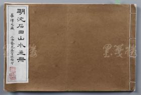"""""""海上寓公""""周退密舊藏:上海藝苑真賞社精印《明沈石田山水畫冊》線裝影印本 一冊(藏章:退密藏書、退密) HXTX105853"""