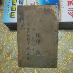 《传氏眼科审视瑶函》卷之( 四 五 六 共一册)