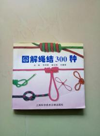 图解绳结300种
