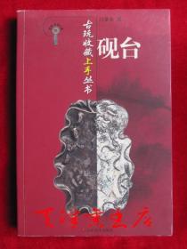 砚台(古玩收藏上手丛书 本书有缺页请看描述)