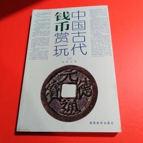 中国古代钱币赏玩(二)(1版1印)