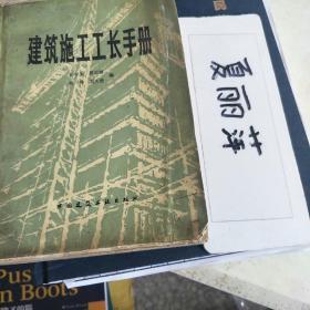 建筑施工工长手册