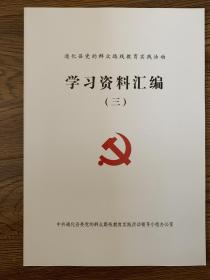 通化县党的群众路线教育实践活动 学习资料汇编(四)