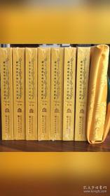 藏传佛教高僧弘法手迹珍典第一辑(全四十册)