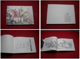 《金斧头的故事》,50开钱笑呆绘,上海2018.5一版一印,5745号,连环画