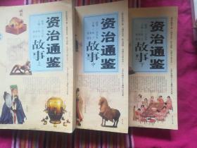 资治通鉴故事(上中下)(图文本)