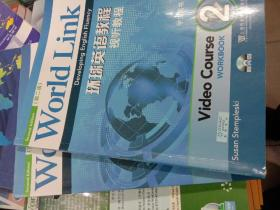 环球英语教程视听教程2