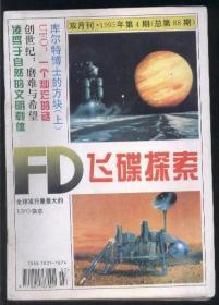 飞碟探索 (1995年第4期 总第88期)