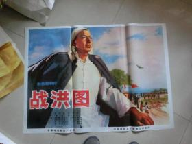 1开精品电影海报《战洪图》~~长春厂,文革,手绘