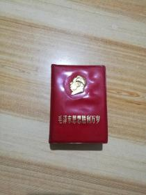 凹凸金色毛头封面 毛泽东思想胜利万岁3林相 4合一版本 有毛主席语录 五篇 指示 林副主席指示(带盒)品好