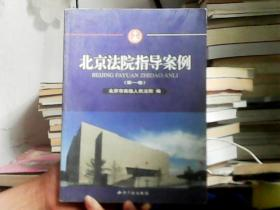北京法院指导案例.第一卷