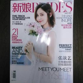 新娘BRIDES(2017年6月号 封面-张歆艺)本期策划:特立独行的蜜月之旅