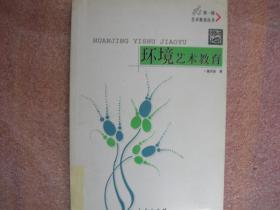 艺术教育丛书:环境艺术教育