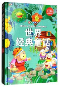 学生课外必读书系:世界经典童话(拼音精装版)