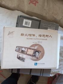 薪火相传.培元树人-北京市第十九中学百年发展历.