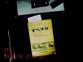 古代汉语上册