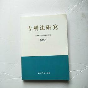 专利法研究.2003
