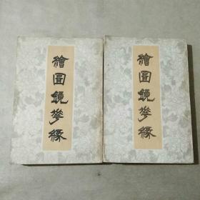 绘图镜花缘(上下)(繁体竖排)85年一版一印,无笔迹
