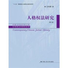 人格权法研究(第三版)(中国当代法学家文库·王利明法学研究系