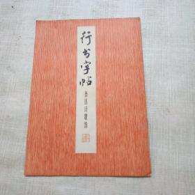 行书字帖(鲁迅诗歌选)