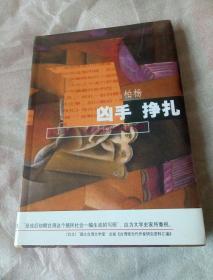 柏杨 五十年代台湾新移民小说系列:凶手 挣扎    (软精未开封)