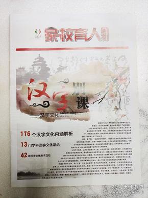 家校育人周刊2018.6.19共44版,汉字别课——汉字文化的跨学科融合。