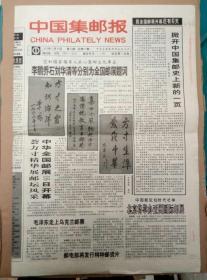 中国集邮报(1993年11月10日第45期,总第72期)