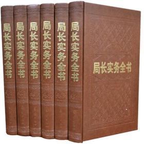 局长实务全书 局长实用百科/领导用管理书籍皮面精装16开6册