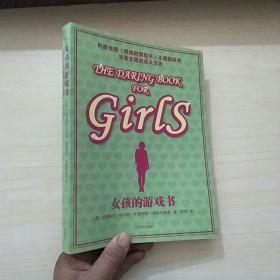 女孩的游戏书