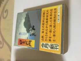 。64开日文原版。(回天的门)什么书自己看:品如图。自己定: